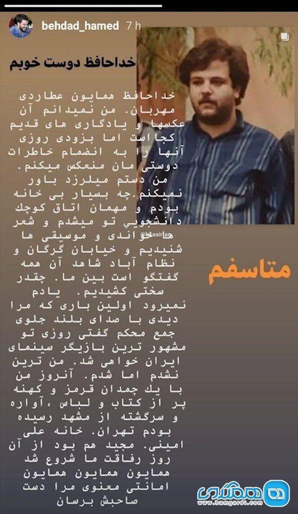 دل نوشته حامد بهداد برای دوستش که بر اثر کرونا درگذشت